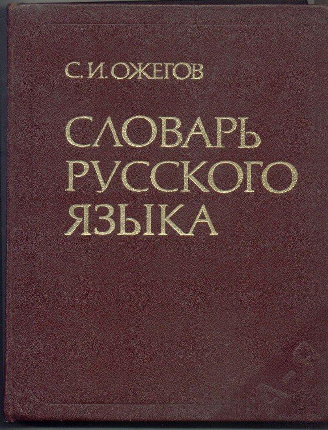 словарь по русскому