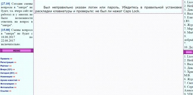 """Проблемы со входом на сайт """"Сто к 1""""."""