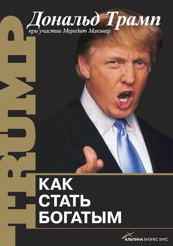 """Книга Дональда Трампа """"Как стать богатым"""" ."""