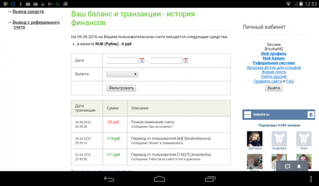 бан на Имхо24.ру за копипаст, вот как быстро весь заработок уходит коту под хвост