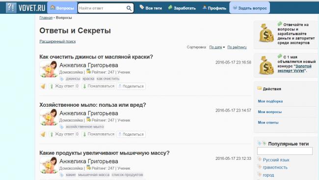 сайт Vovet.ru