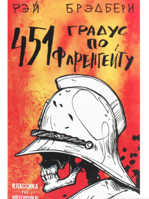 """451° по Фаренгейту"""