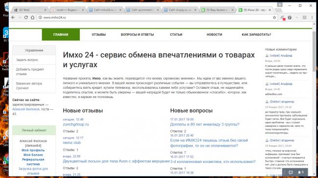 сайт Имхо 24 платит
