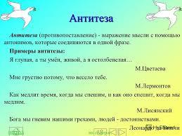 Примеры антитеза в литературе..