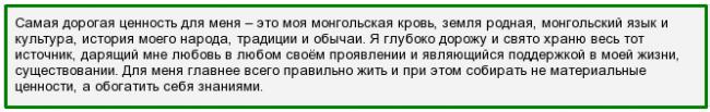 Эрдэнэтуяа Бацук о себе
