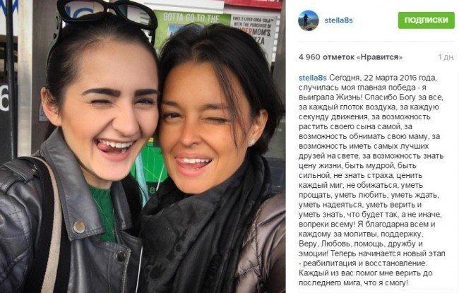 инстаграм и Стелла Барановская