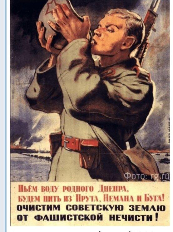 плакат времен ВОВ