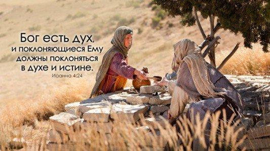 Кому принадлежит почитание и поклонение