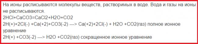 CaCO3 + 2HCl уравнение