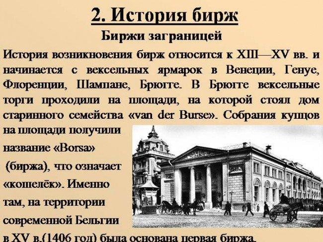 Анализ деятельности фондовых бирж украины.