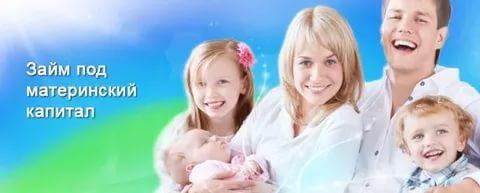 Материнский капитал многодетным семьям.