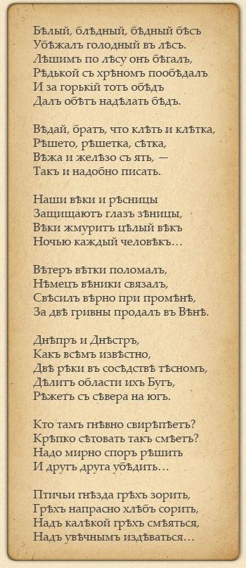 Стихи и буква ять