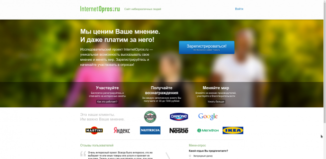 Как заработатать на internetopros.ru?