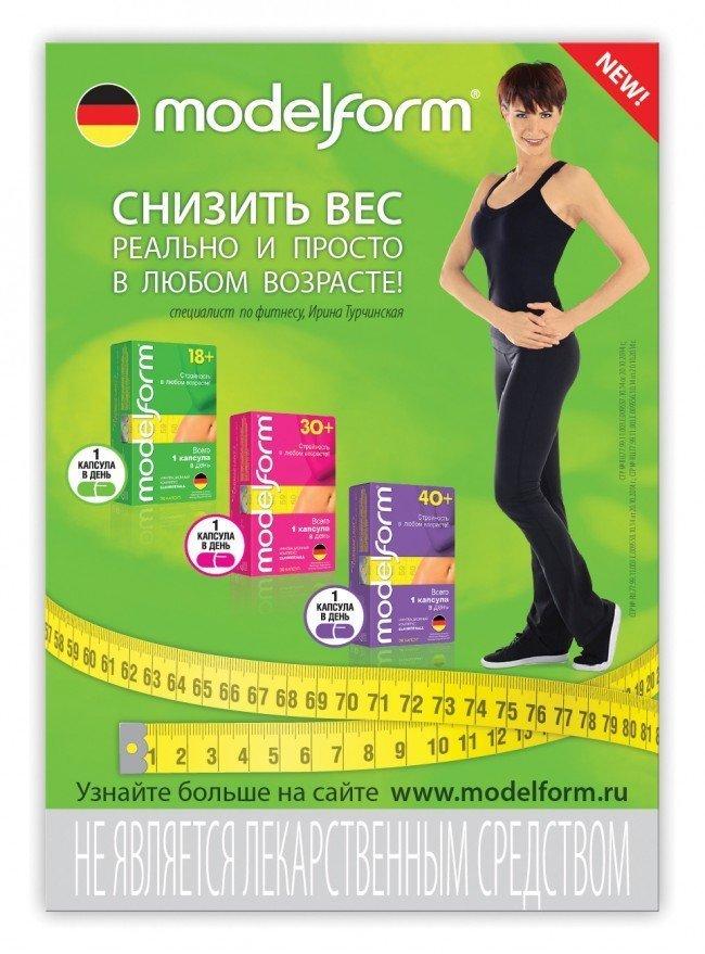 Модельформ как лучшее средство для похудания.