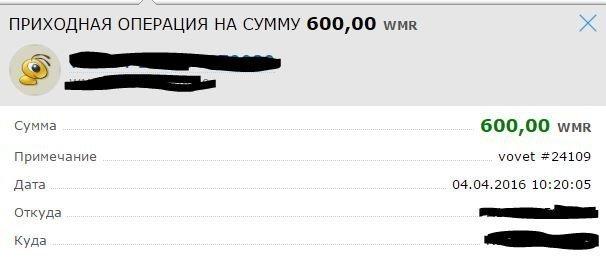 Выплата с сайта