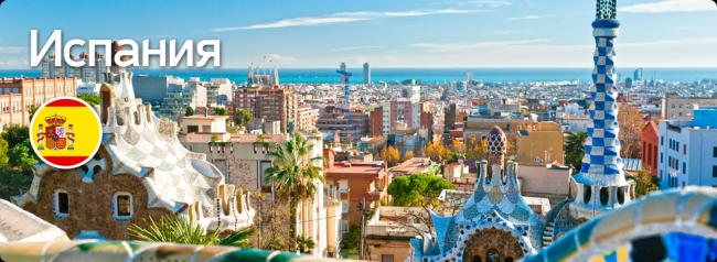 Испания глазами иностранцев.