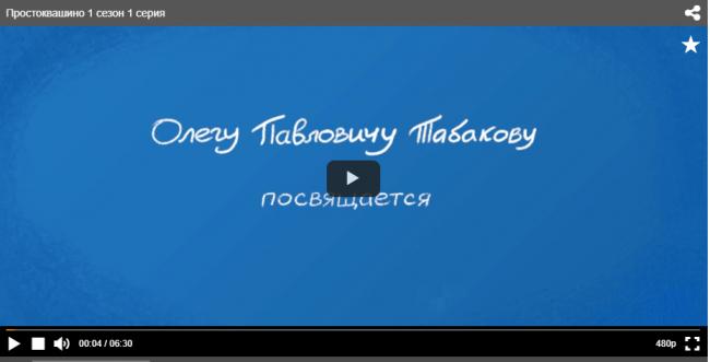 """Новый мультфильм """"Возвращение в Простоквашино"""" посвящается памяти Олега Табакова."""