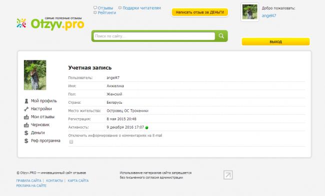 Оtzyvy.pro - сайт отзывов на любые темы