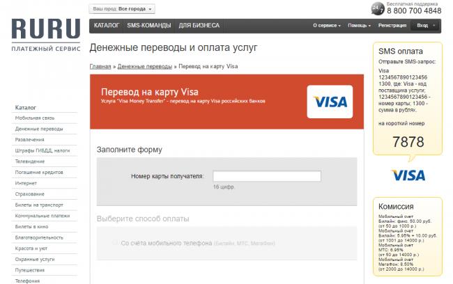 Платежный сервис RURU/