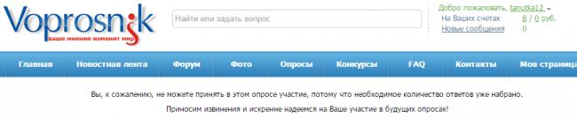 Скрин с сайта Вопросник.