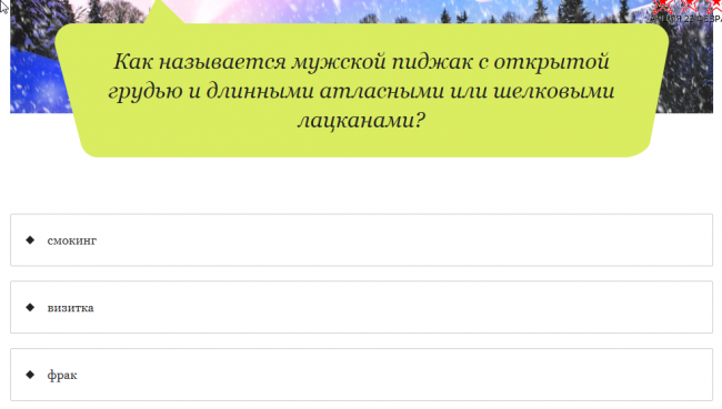 викторина Много ру