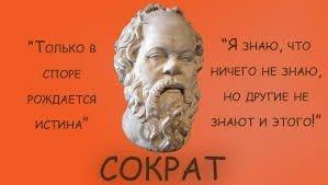 высказывания Сократа