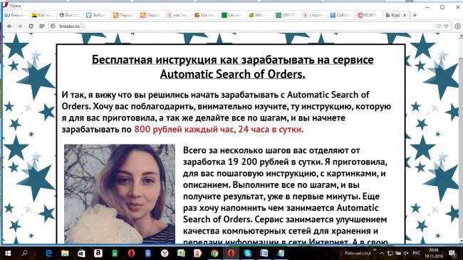 Сайт breulux.ru, какие отзывы