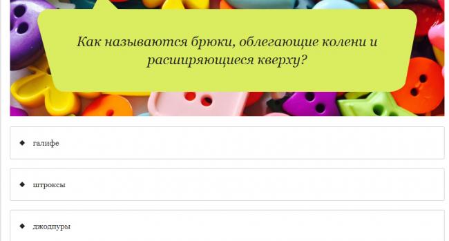 викторина на Много.ру