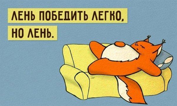 лентяй