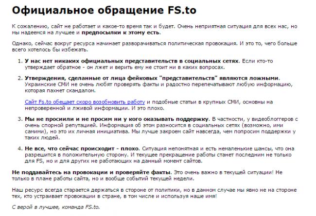 обращение к читателям администрации fs.to