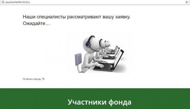 Сайт freelife-fond.ru: рассмотрение заявки