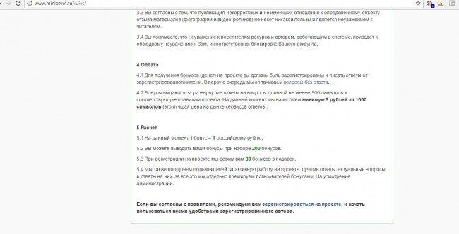 """Сайт """"МиниОтвет"""": правила"""