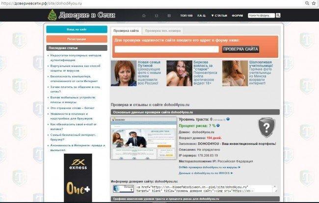 Сайт dohod4you.ru: проверка