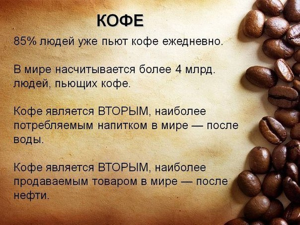 сколько кофе пить