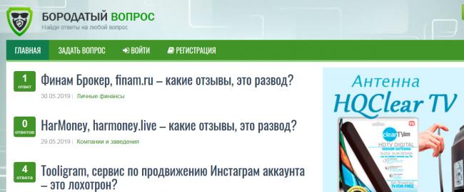 Сайт Бородатый Вопрос.
