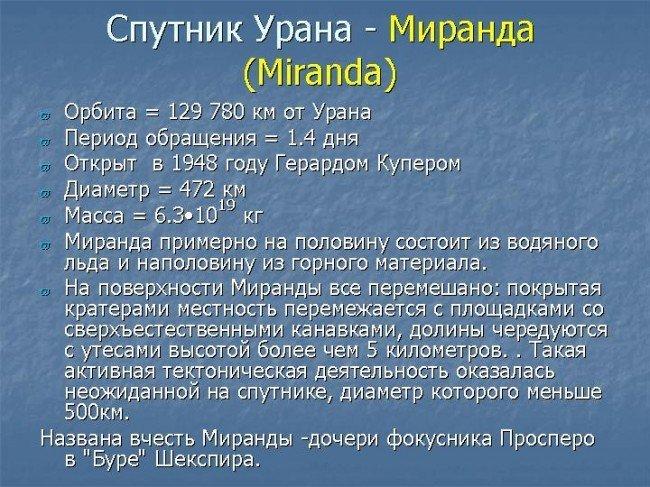 Характеристика спутника Миранда.
