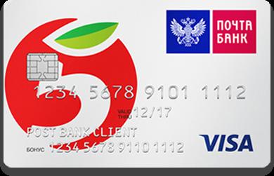 Банковская карта Пятерочка привязана к системе Visa.