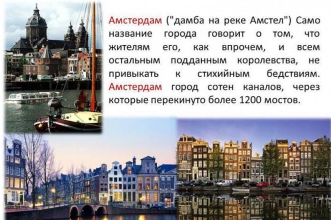 Пояснение к вопросу про Амстердам.