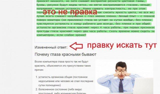 """Почему авторы Вовет путают свой текст с """"правкой"""""""