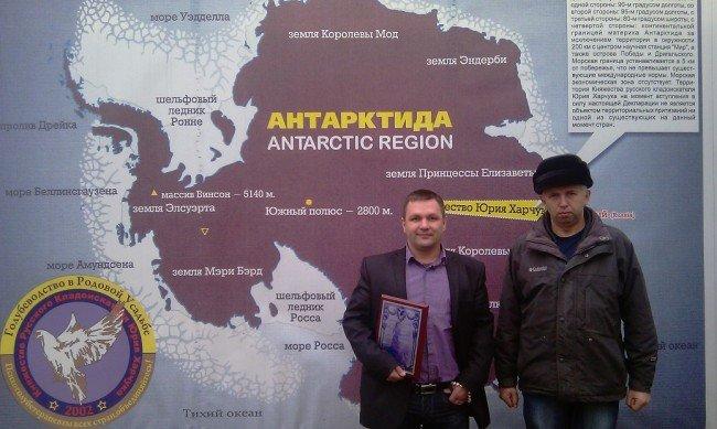 Княжество Юрия Харчука, на территории Антарктиды.