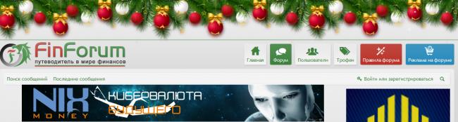 """Скрин с первой страницы """"FinForuma"""""""