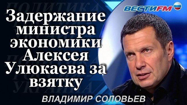 Что думает общественность по делу А.Улюкаева?