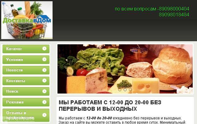 Фото с сайта по доставке продуктов питания.
