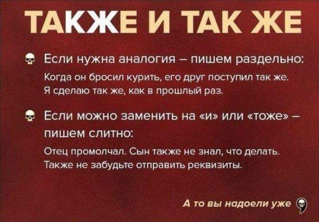 Как правильно написать также слитно или раздельно? Vovet.ru