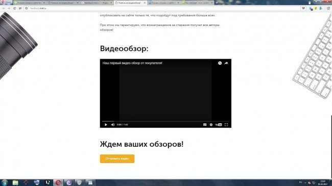 пример видеообзора
