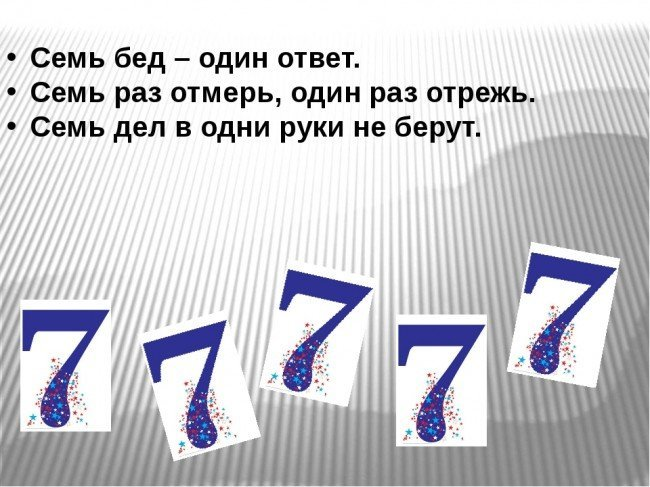 Магическая цифра семь