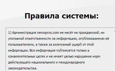 """Правила сайта """"Newopros.com"""""""