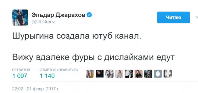 Реакция известного видеоблогера Эльдара Джарахова в твиттере