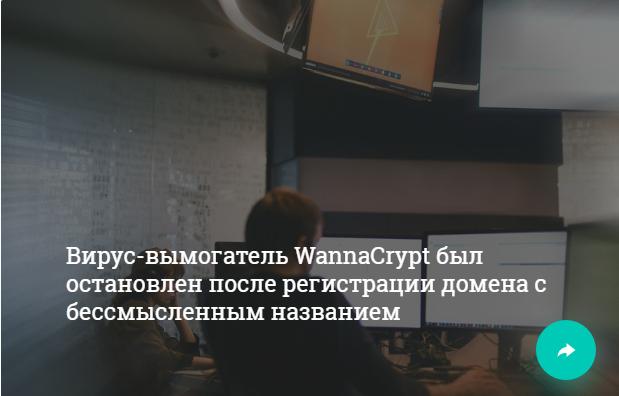 WannaCrypt остановил Хасс