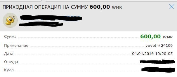 Выплаты с сайта vovet.ru